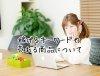 賢威6.2は売れる!情報商材を売りたいなら賢威6.2を販売してみては?