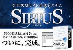 SIRIUSシリウスカスタマイズ