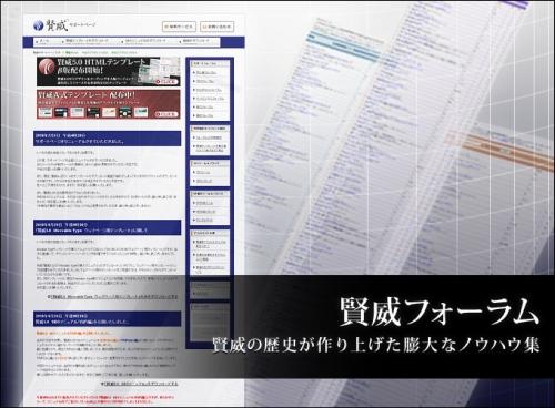 SEOに強い戦略的ホームページテンプレート「賢威5.0」。信頼と実績のSEO3