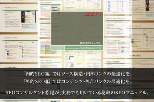 SEOに強い戦略的ホームページテンプレート「賢威5.0」。信頼と実績のSEO4