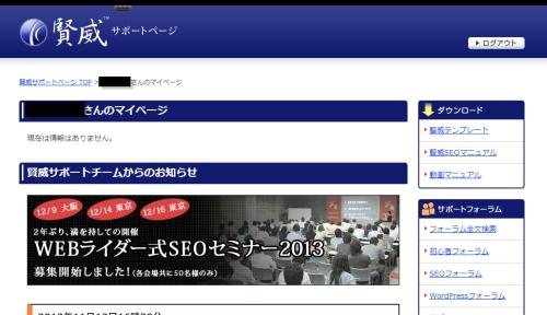 SEOに強い戦略的ホームページテンプレート「賢威5.0」。信頼と実績のSEO5