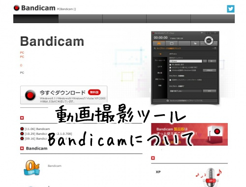 Bandicamのサイト