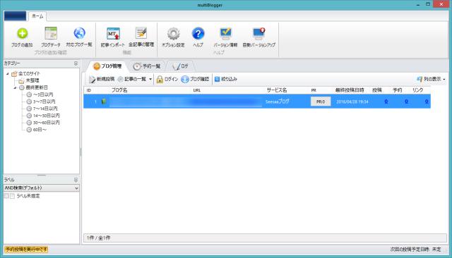 MultiBloggerの管理画面
