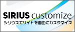 シリウスカスタマイズサイトのロゴ