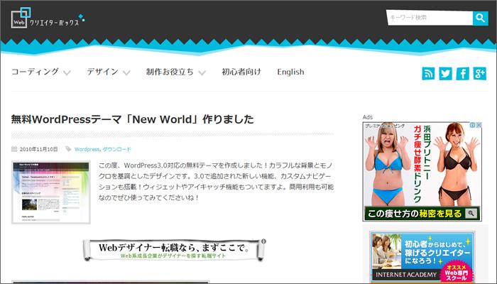 WordPressテーマNewWorldのサイト