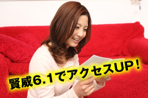賢威6.1アクセスアップ