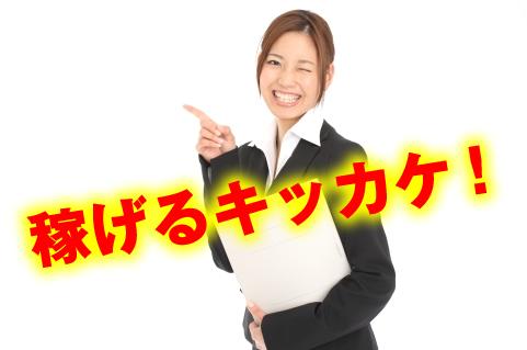 クリック1回で毎日数十万円になるわけないって笑