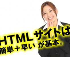 HTMLサイト製作