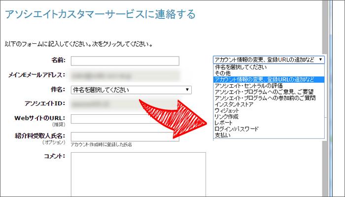 サイト申請