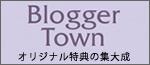 ブロガータウンのロゴ