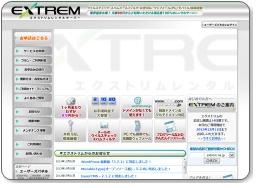 エクストリムレンタルサーバー