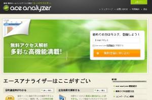 Ace─Analyzer