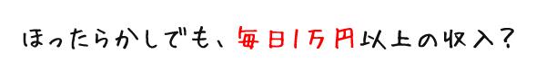 ほったらかしでも、毎日1万円以上!