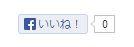 facebookいいねボタン