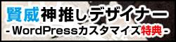 賢威特典サイト
