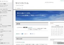 賢威6.0テンプレートメーカー