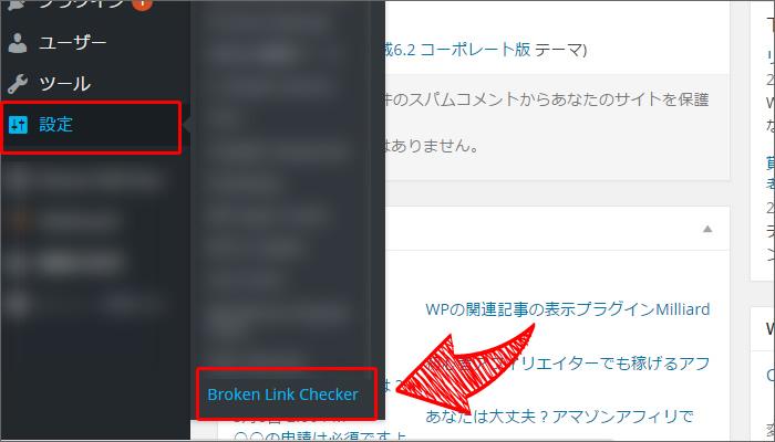 BrokenLinkCheckerの設定