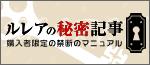 ルレアの購入者限定サイト