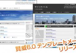 賢威6.0テンプレート レビュー