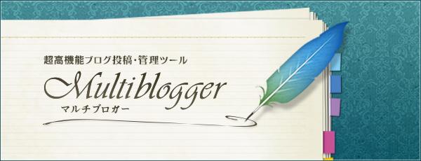 multiblogger