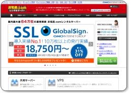 お名前.com レンタルサーバー