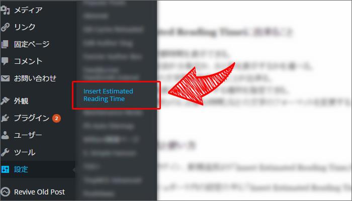 Insert-Estimated-Reading-Time設定