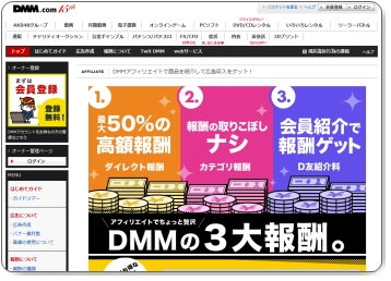 dmm(DMMアフィリエイト)