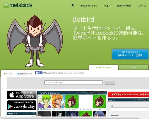 Botbird