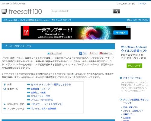 freesoft-100