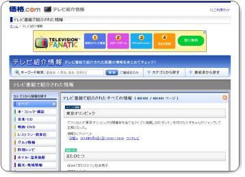 テレビで紹介された商品「価格.com」