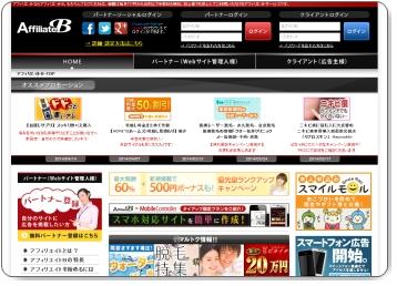 affiliate-b(アフィリエイトB)