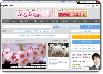 exblog(エキサイトブログ)