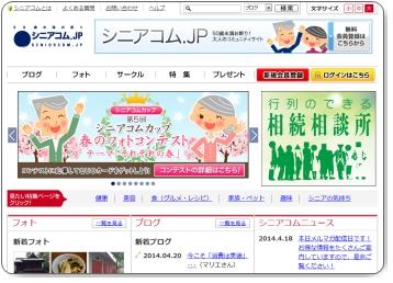 seniorcom(シニアコム.JP)