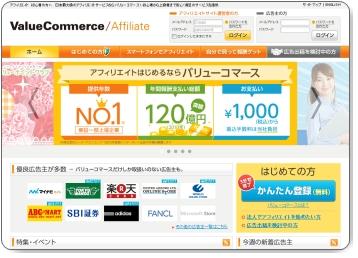 valuecommerce(バリューコマース)