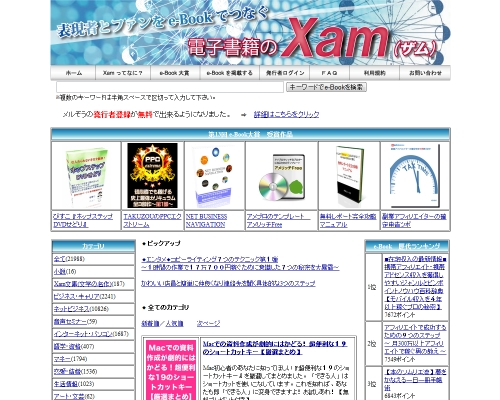 無料レポートスタンドXAM