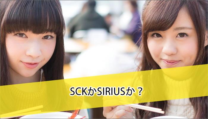 SCKかSIRIUSか?