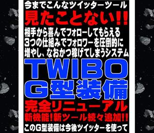 twibo ツイボ