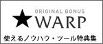WARPのロゴ