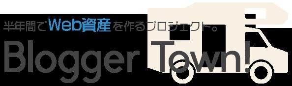 ブロガータウンロゴ