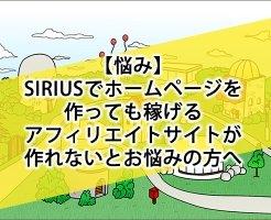 【悩み】SIRIUSでホームページを作っても稼げるアフィリエイトサイトが作れないとお悩みの方へ!