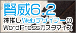 WordPressテンプレ比較サイトのロゴ