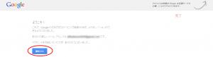 G-mailを作る。Gmail-freemail。