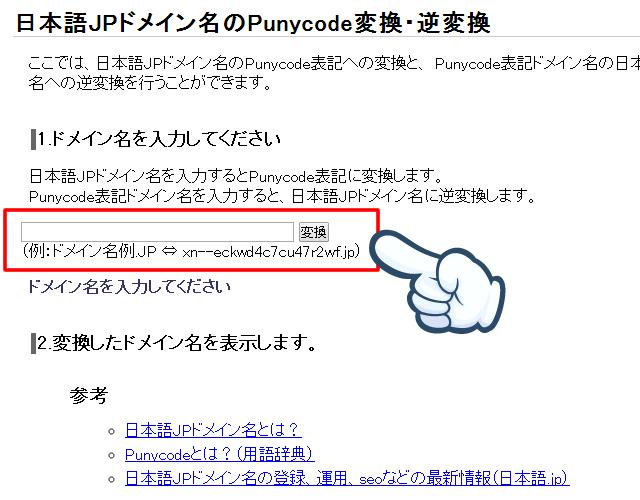 日本語ドメインをPunycode変換・逆変換する