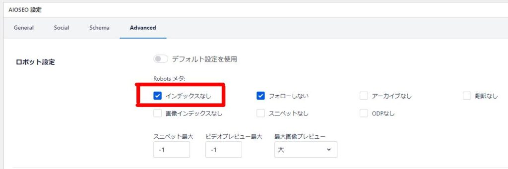 All in One SEOで記事を個別でnoindex