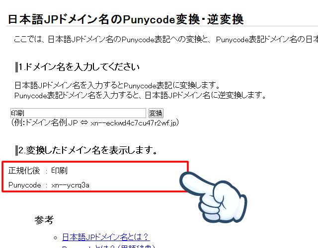「印刷」という日本語を入力