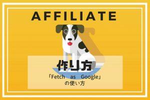 「Fetch as Google」