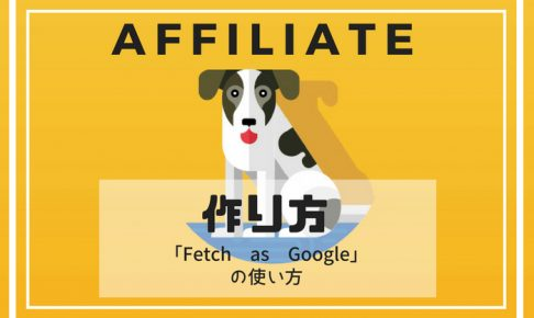 「Fetch as Google」