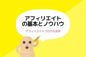 アフィリエイトブログ見本