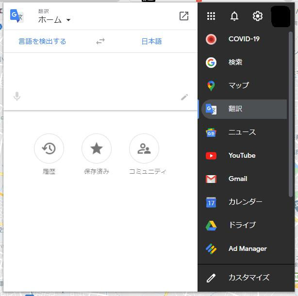 グーグルクロームの拡張機能「Black Menu for Google」