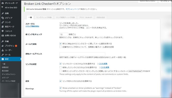Broken Link Checkerの設定画面